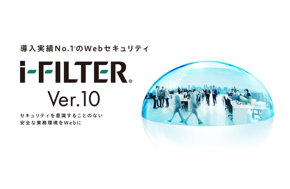 i-FILTERの導入・運用支援